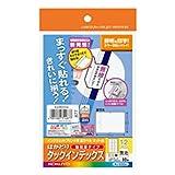 コクヨ インクジェット用 ラベルシール タックインデックス ハガキサイズ 12面 10枚 無地 KJ-6055W