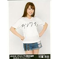 AKB48 公式生写真 37thシングル選抜総選挙 味の素スダジアム 会場限定 【村重杏奈】
