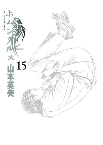 ホムンクルス 15 (ビッグコミックス)