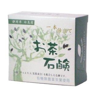 お茶石鹸 90g 3個セット 有機無農薬栽培茶葉使用、こだわりの一本仕立て