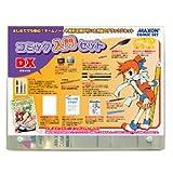 マクソン コミック 入門セット DX デラックスセット 138108