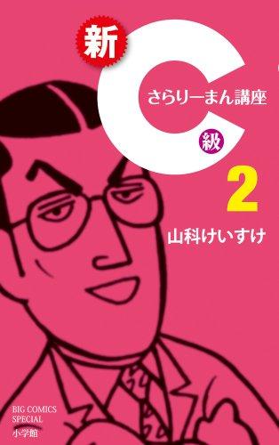 新C級さらりーまん講座 2 (ビッグコミックススペシャル)