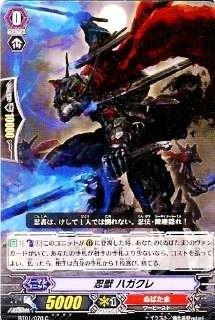 カードファイト!!ヴァンガード/第1弾/BT01/070/C/忍獣 ハガクレ
