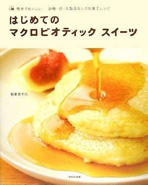 はじめてのマクロビオティック スイーツ-簡単でおいしい!砂糖・卵・乳製品なしのお菓子レシピ