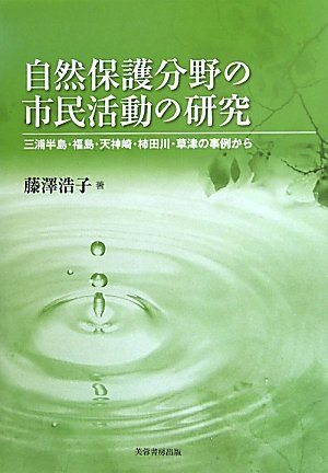 自然保護分野の市民活動の研究