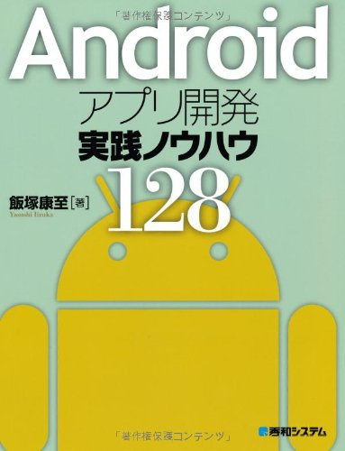 Androidアプリ開発実践ノウハウ128