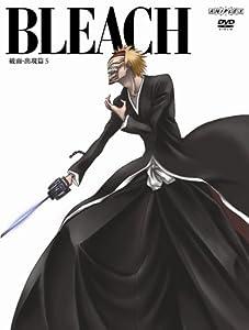 BLEACH 破面(アランカル)・出現篇 5 【完全生産限定版】 [DVD]