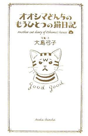 オオシマさんちのもうひとつの猫日記