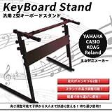 1stモール 電子ピアノ用 Z型キーボードスタンド ST-KIBOSUTA-Z