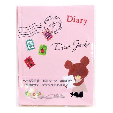 ダイアリー/日記帳 (くまのがっこう・おてがみ)