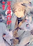 百鬼夜行抄(15) (眠れぬ夜の奇妙な話コミックス)