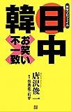 この本、結構すごいよ 『日中韓 お笑い不一致』 唐沢俊一