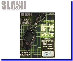 SLASH (スラッシュ) 蓄光 ライトマーカー SL-117の商品画像