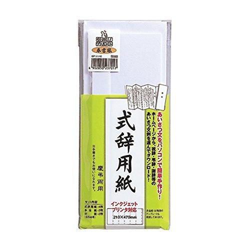マルアイ 式辞用紙 奉書風 GP-シシ10
