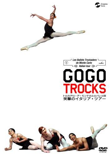 GO GO TROCKS トロカデロ・デ・モンテカルロバレエ団 笑撃のイタリア・ツアー