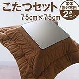 山善(YAMAZEN) カジュアルこたつ 75cm正方形 こたつ本体+東京西川の掛け布団 2点セット