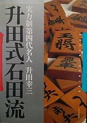 升田式石田流 (SUPER SERIES)