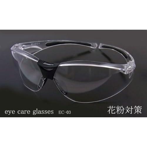 花粉対策メガネ アイケアグラスEC-03 UVカット