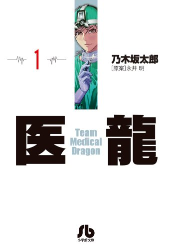 医龍 1 (小学館文庫 のB 1)