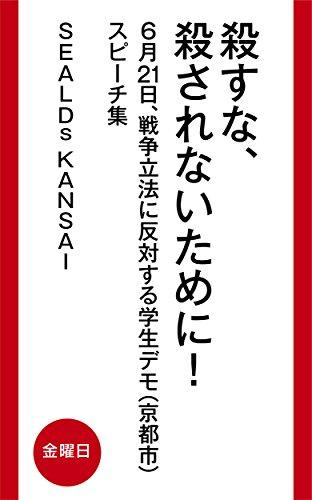 殺すな、殺されないために!: 6月21日、戦争立法に反対する学生デモ(京都市)スピーチ集
