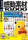 感動素材10000 HEMERA Photo-Objects 8 (税込1980円版)(説明扉付きスリムパッケージ版)