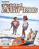 デジカメ蔵衛門 2005 レギュラーパッケージ版