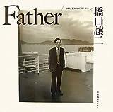 Father [大型本] / 橋口 譲二 (著); 産業編集センター (刊)