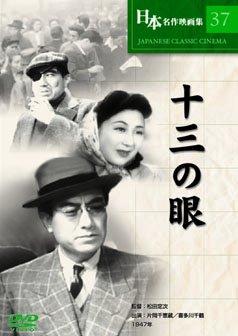 十三の眼 [DVD]