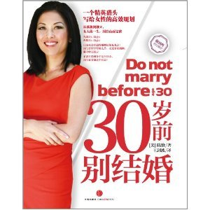 do-not-marry-before-age-30chinese-edition