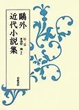 第2巻 普請中・鶏 ほか (鴎外外近代小説集)