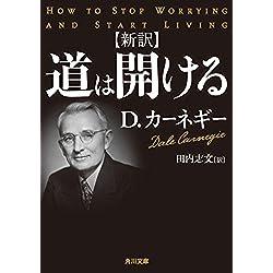 新訳 道は開ける 角川文庫 [Kindle版]