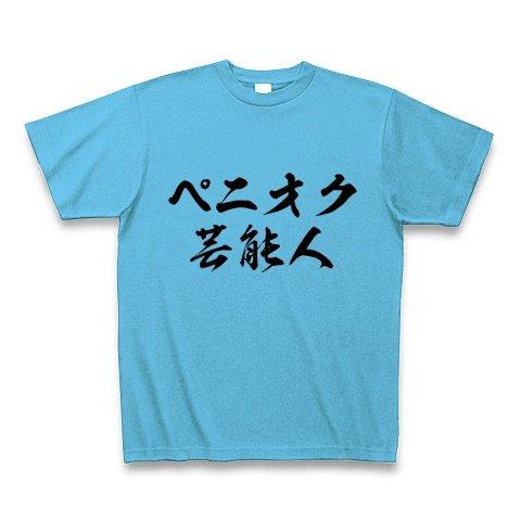 ペニオク芸能人 Tシャツ