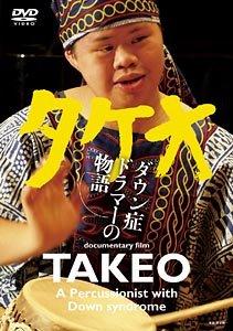 タケオ DVD: ダウン症ドラマーの物語 (<D />)&#8221; /></a><form method=