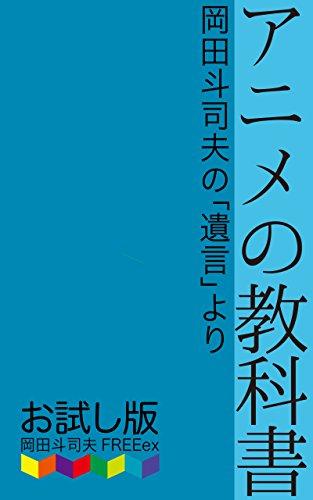 アニメの教科書 お試し版: 岡田斗司夫の『遺言』より