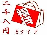 絶対お徳!ハズレなし!中身の見える「福袋」2,008円福袋B