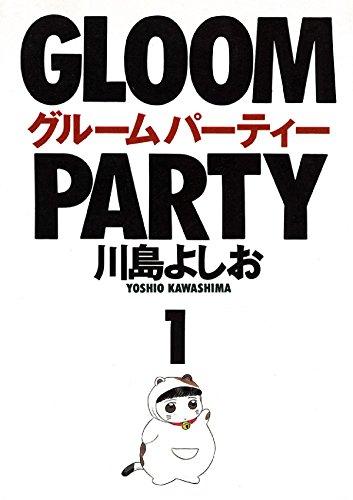 グルームパーティ 1