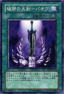 遊戯王カード 【 破邪の大剣-バオウ 】 EE1-JP197-N 《エキスパートエディション1》