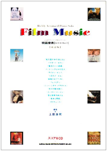よくばりアレンジで弾くピアノソロ 映画音楽ーコンサートアレンジー 【スコア&CD】 改訂版