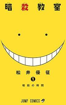 暗殺教室1巻 松井優征 教師と生徒たち