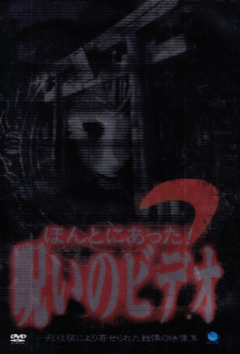 ほんとにあった!呪いのビデオ(2) [DVD]