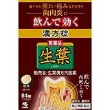 【第2類医薬品】生葉漢方錠 84錠 ×5