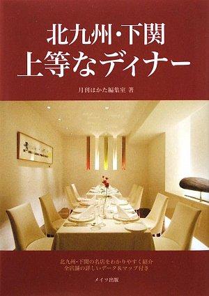 北九州・下関上等なディナー