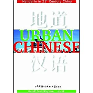 Urban Chinese: Mandarin in 21st Century China (Chinese Edition) Gerald Scott Klayman