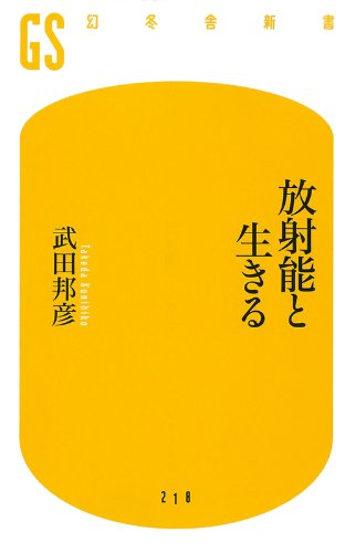 放射能と生きる (幻冬舎新書)