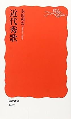 近代秀歌 (岩波新書)
