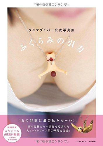 タニマダイバー公式写真集 ふくらみの引力 (TWJ books)