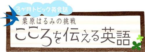 栗原はるみの挑戦 こころを伝える英語 DVD3巻セット