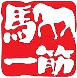 【stamp-017】印鑑カッティングステッカー 馬+馬一筋 競馬