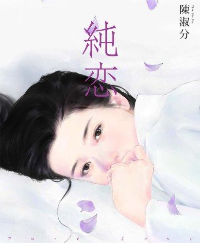 陳淑芬 自撰画集 純恋-Pure Love-(仮)