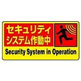 ユニット セキュリティシステム作動中5枚1組 PPステッカー 100×200 [802-63]
